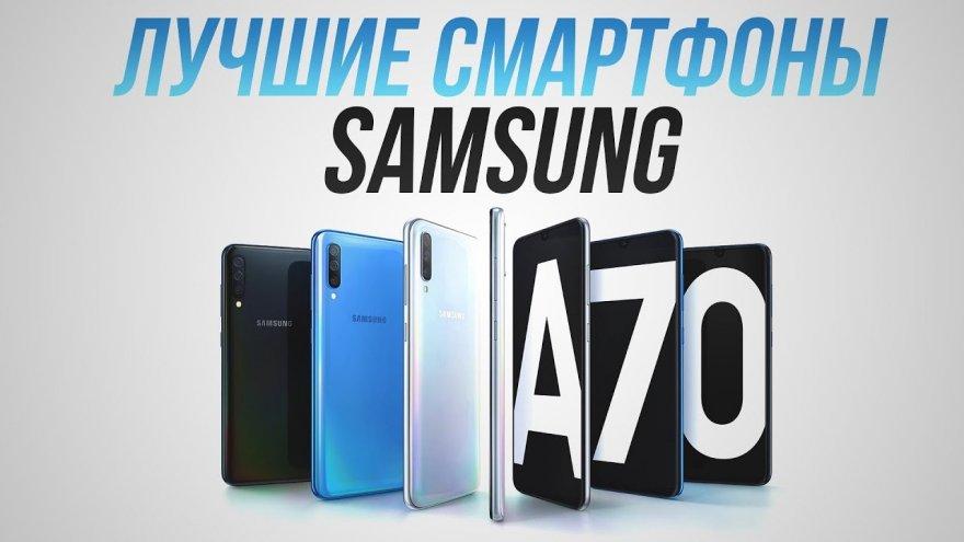 Лучшие смартфоны Samsung 2020 года (цена/качество)